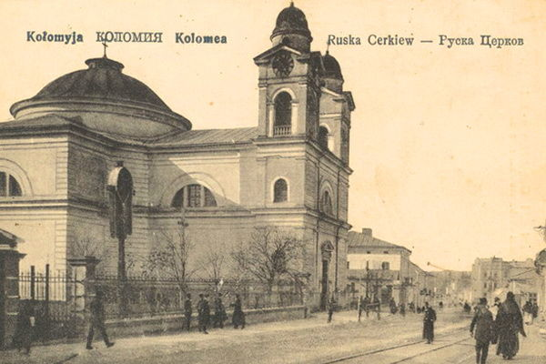 Стара листівка Церква архистратига Михаїла у Коломиї
